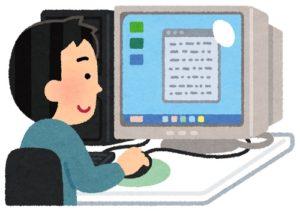 デスクトップパソコンは作業に集中しやすい